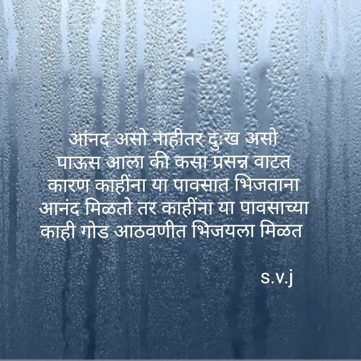 ⛈पाऊस कविता - आंनद असो नाहीतर दुःख असो पाऊस आला की कसा प्रसन्न वाटत कारण काहींना या पावसात भिजताना आनंद मिळतो तर काहींना या पावसाच्या काही गोड आठवणीत भिजयला मिळत S . v . j - ShareChat