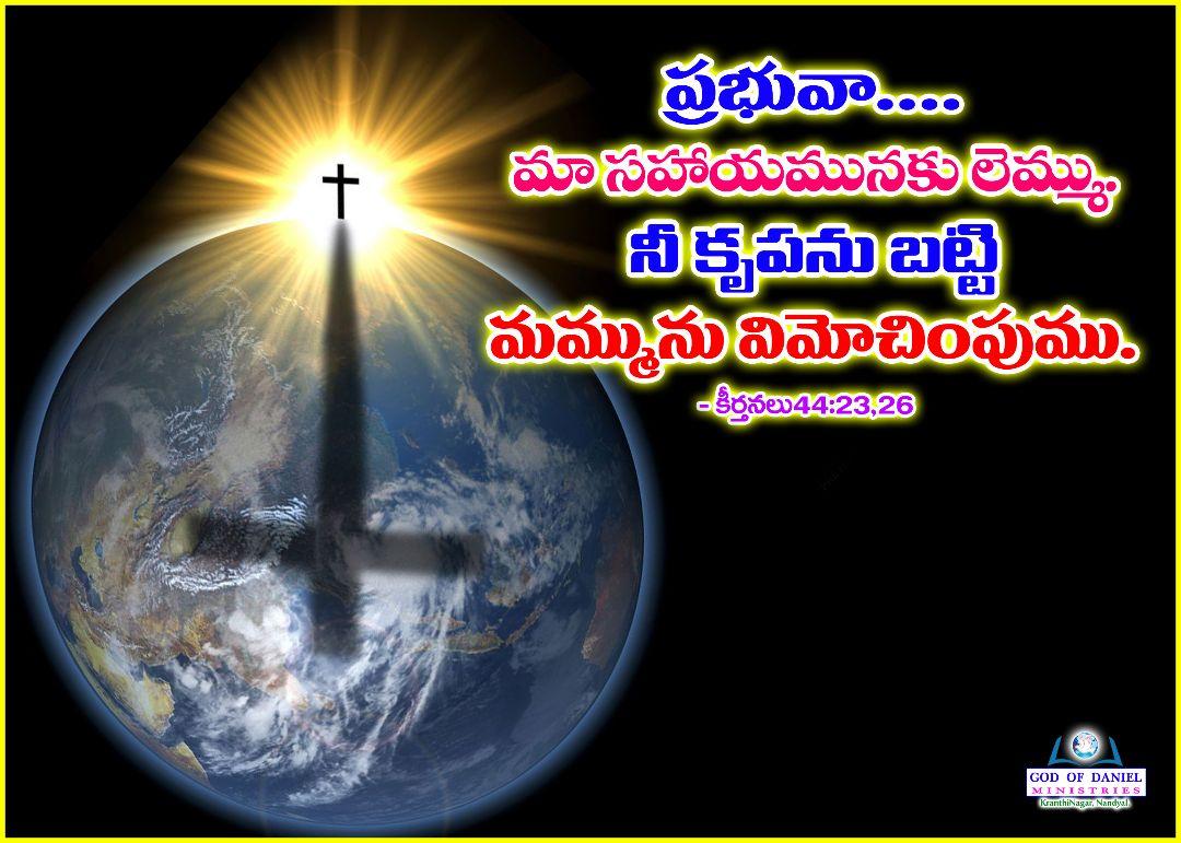 ✝జీసస్ - 20 ప్రభువా . . . . మాసహాయమునకు లెమ్ము నీకృపను బట్టి మమ్మును విమోచింపుము . 2 - కీర్తనలు 44 : 23 , 26 GOD OF DANIEL MINISTRIES GranthiNagar , Nandyal - ShareChat
