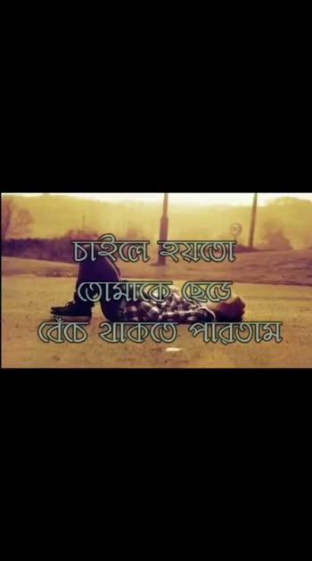 💔ভগ্নহৃদয় শায়েরি - তোমায় এতা বেত্রিী ভালোবেজোছি যে কে কড়া জালের বছরতে হবে । এইকথা এক মুহুর্তেজন্যেই ভাবি । তুমি দূরে দূরে আর থেকোনা - ShareChat