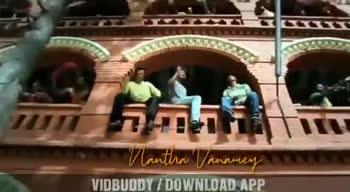 உங்கள் நண்பண் - Vantha Viragu VIDBUDDY / DOWNLOAD APP K < VIDBUDDY DOWNLOAD APP - ShareChat