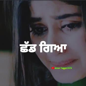 😥 ਪੰਜਾਬੀ sad ਗਾਣੇ - ShareChat