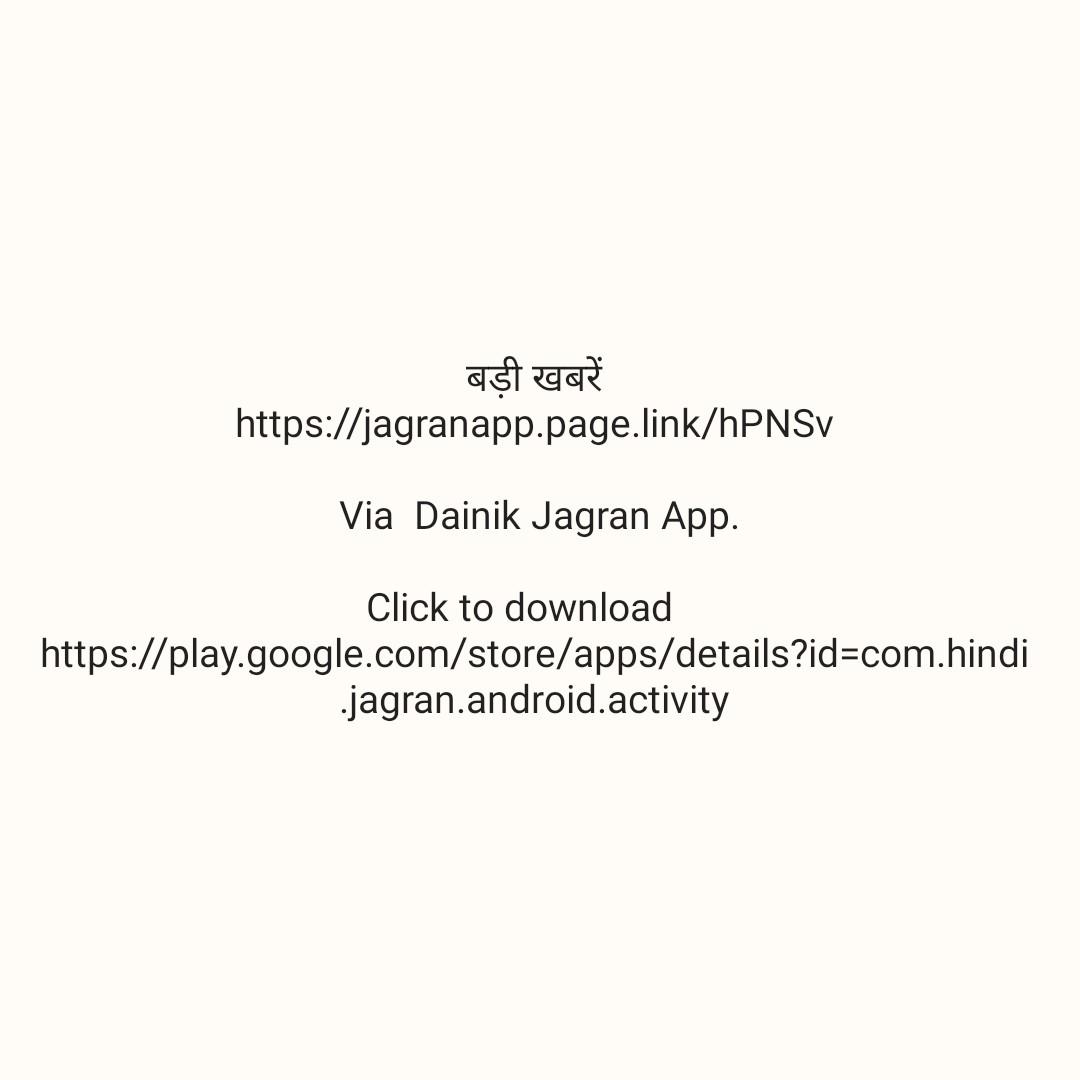 🌸 जय श्री कृष्ण - बड़ी खबरें https : / / jagranapp . page . link / hPNSV Via Dainik Jagran App . Click to download https : / / play . google . com / store / apps / details ? id = com . hindi jagran . android . activity - ShareChat
