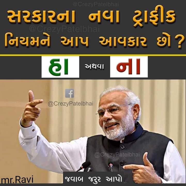 📰 ગુજરાત સમાચાર પેપર વિવાદ - @ Crezy Patelbhai સરકારના નવા ટ્રાફીક ' નિયમને આપ આવકાર છો ? હા અથવા ના @ Crezy Patelbhai @ Crezy Patelbhai mr . Ravi જવાબ જરૂર આપો - ShareChat