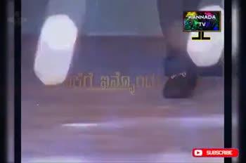 ಚಾಲೇಂಜಿಂಗ್ ಸ್ಟಾರ್ - KANNADA TV SUBSCRIBE KANNADA TV SUBSCRIBE - ShareChat