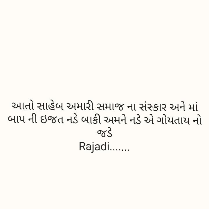rabari samaj - ShareChat