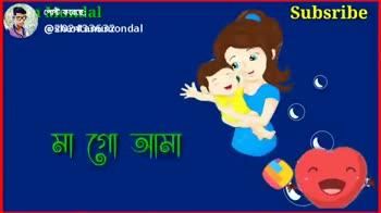 মায়ের সাথে স্মৃতি - Subsribe পােস্ট করেছেal @ 21214thBicibaondal মায়ের আঁচল মায়ের গ্রহ | ShareChat abhijit sarkar 202433632 আই লাভ শেয়াৱচ্যাট Follow - ShareChat