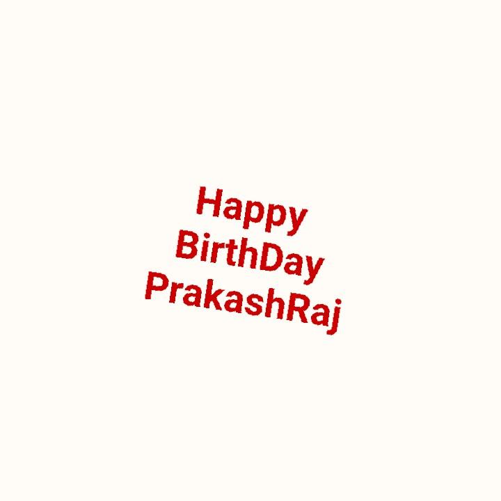 🎂 हैप्पी बर्थडे प्रकाश राज 🎊 - Happy BirthDay PrakashRaj - ShareChat