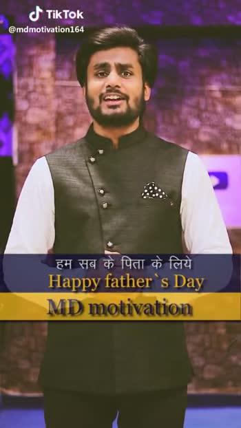👨👧👦 हमार पापा हमार हिरो ❤️ - ' हम सब के पिता के लिये Happy father ' s Day MD motivation Tik Tok @ mdmotivation164 हम सब के पिता के लिये Happy father ' s Day MD motivation @ mdmotivation164 - ShareChat