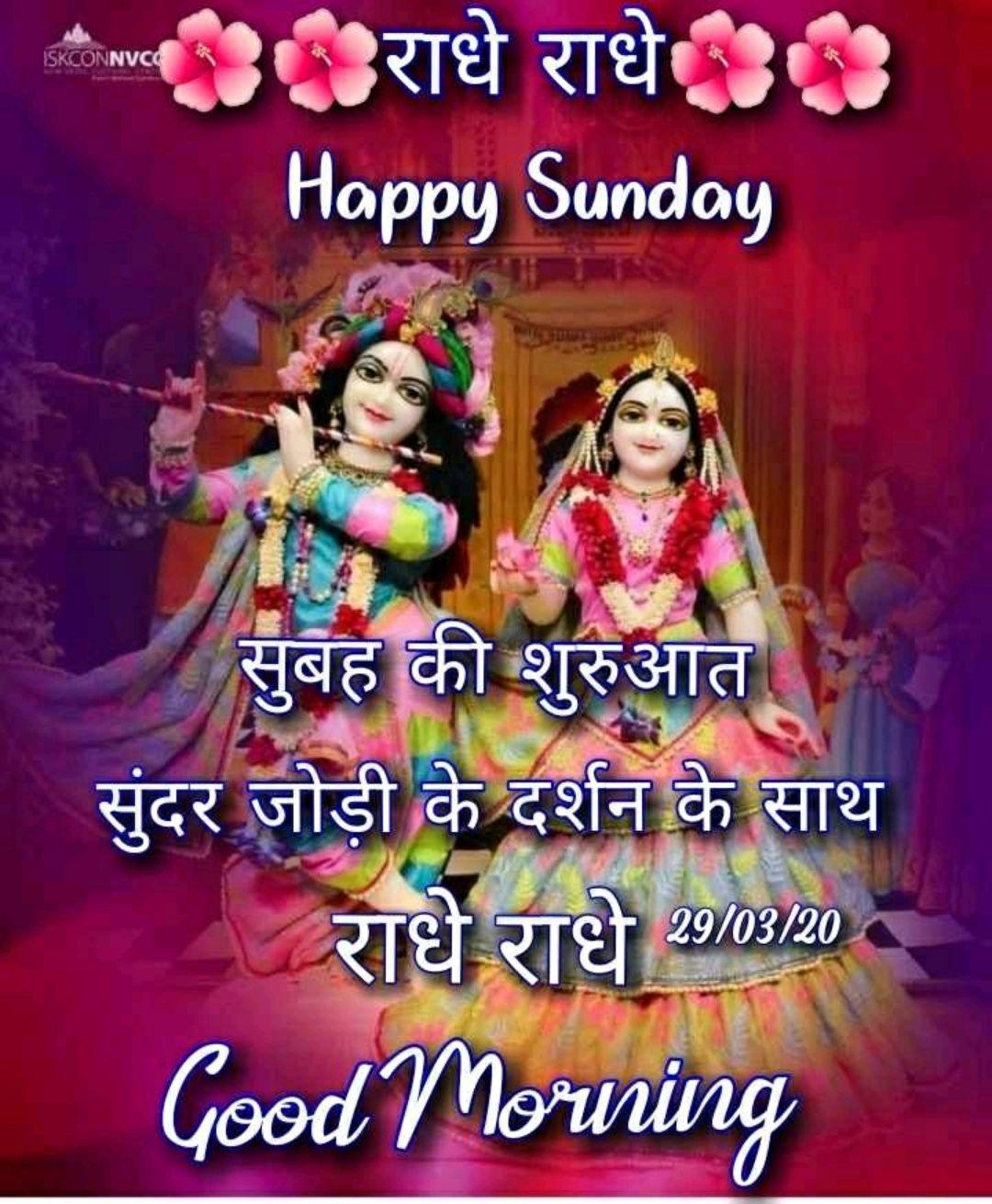 🌞সুপ্রভাত - ISKCONNVC राधे राधे 30 Happy Sunday सुबह की शुरुआत सुंदर जोड़ी के दर्शन के साथ राधे राधे 29 / 03 / 20 Good Morning - ShareChat