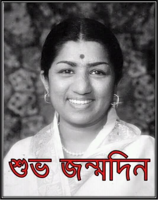 শুভ জন্মদিন লতা মঙ্গেশকর - ShareChat