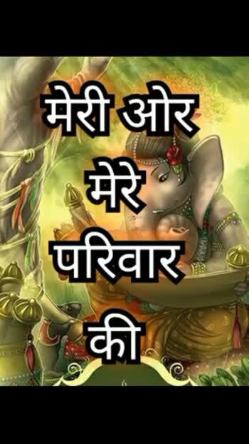 શ્રી ગણેશ - ShareChat