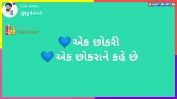 🎶 ગુજરાતી ગીતો - GUJARATI MP STATUS Posted On : ShareChat એક મહિનો નહી ગોહિલ વાડ ની મોજ jg4444 હિ હિમોગલઇ સરકાર હોd { Éરસા ખેડૂત રાજા Follow - ShareChat
