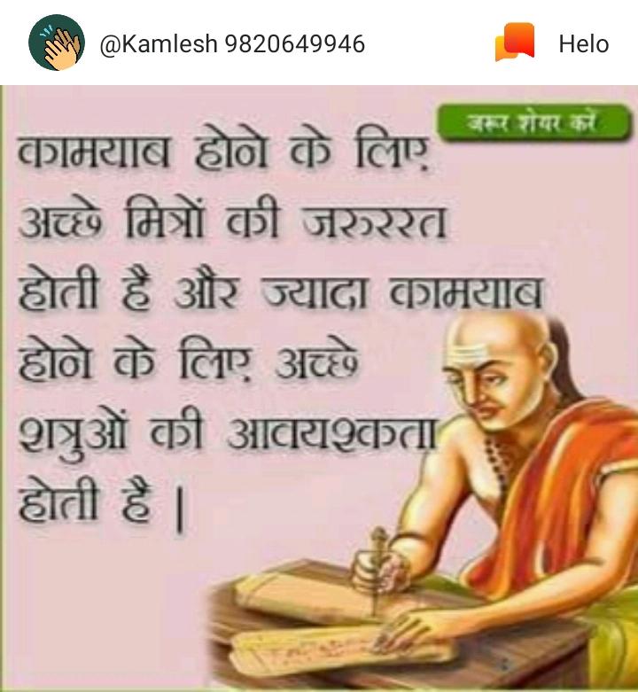 ✍️ જીવન કોટ્સ - @ Kamlesh 9820649946 कामयाब होने के लिए | असे मित्रों की जरुरत होती है और ज्यादा कामयाब होने के लिए अच्छे शत्रुओं की आवश्कता होती है ।  - ShareChat