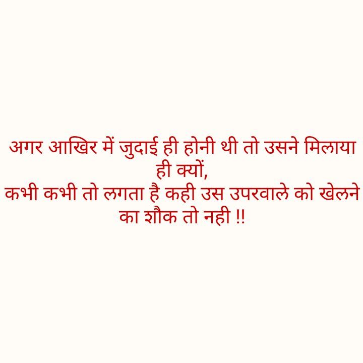 jakhmi dil status - अगर आखिर में जुदाई ही होनी थी तो उसने मिलाया ही क्यों , कभी कभी तो लगता है कही उस उपरवाले को खेलने का शौक तो नही ! ! - ShareChat