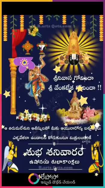 🔱దేవుళ్ళు - Mos ఎuuu Good శ్రీ వేంకటేశ్వరుని ఆశీస్సులతో ఈరోజు మీక అంతా మంచి జీరగాలని కోరుకుంటూ . • శనివారం ఉషోదయ శుభాంక్షలు పోసో ఇప్పుడే డౌన్లోడ్ చేయండి ROPOSO India ' s no . 1 video app Download now : Anisha Reddy - @ anishasada - ShareChat
