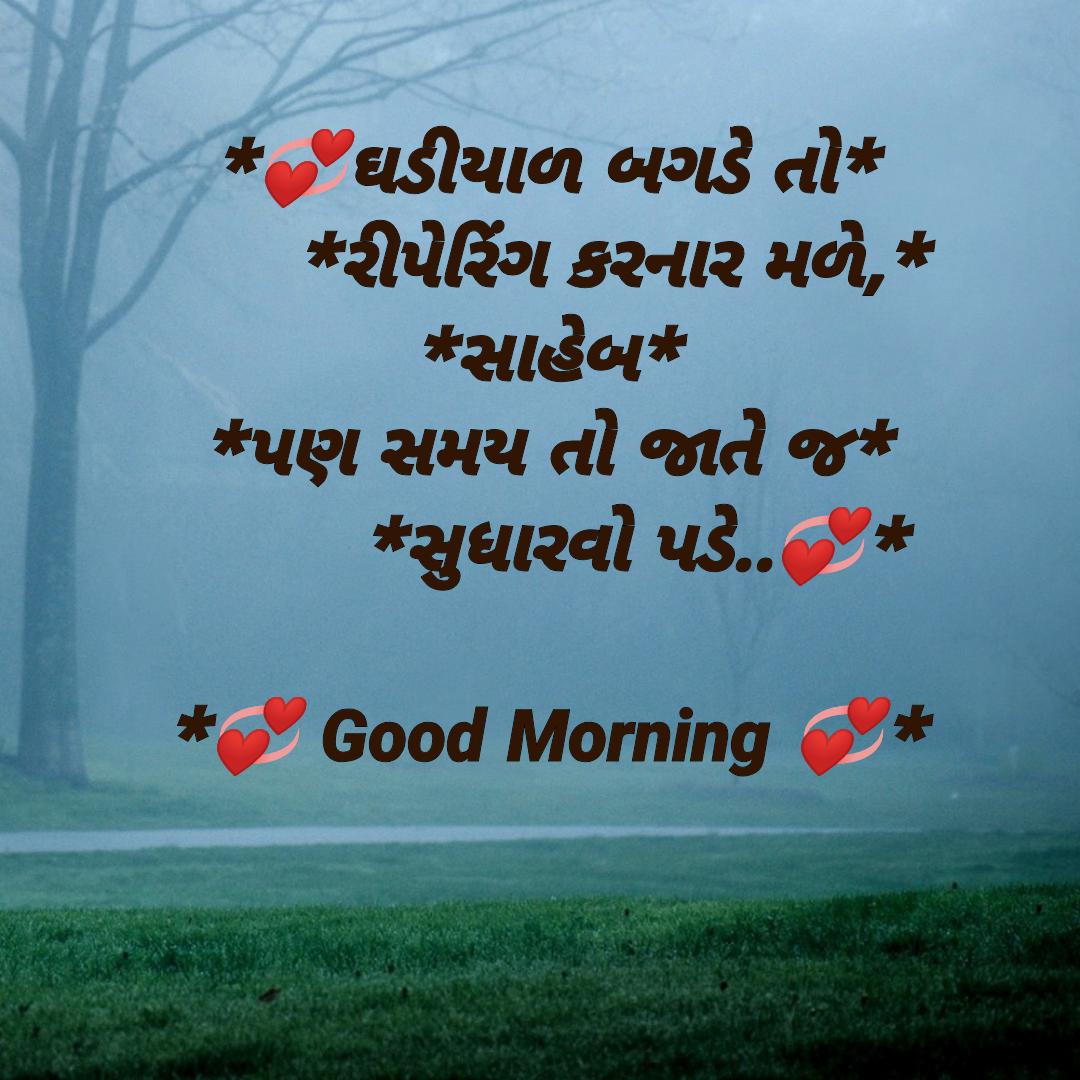 🌅 Good Morning - * ઘડીયાળ બગડે તો * રીપેરિંગ કરનાર મળે , સાહેબ પણ સમય તો જાતે જ * સુધારવો પડે . . * * Good Morning * - ShareChat