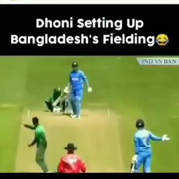 ధోని - Dhoni Setting Up Bangladesh ' s Fielding IND VS BAN Dhoni Setting Up Bangladesh ' s Fielding IND VS BAN - ShareChat