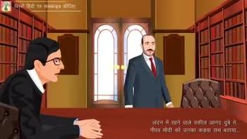 🗞 ब्रिटेन: नीरव मोदी का जमानत रद्द - तब तक जुलाई 2018 हो चूका था और भारत ब्रिटिश सरकार से । प्रत्यर्पण अनुरोध कर चुका था , लेकिन अंग्रेज सरकार ने । अब तक नीरव पर कोई कार्रवाई शुरू नहीं की थी । अमेरिका र मर का नी न किस गरा YouTube * Ito youtube . com / Bisbo Hindi BISBO - ShareChat