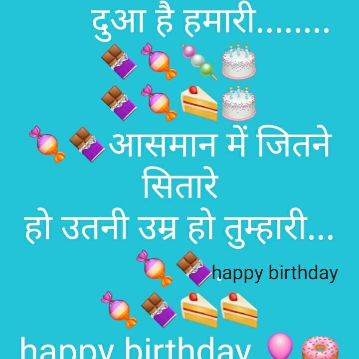 🍫 હેપી બર્થ ડે: રોહિત શેટ્ટી - दुआ है हमारी . . . . . - आसमान में जितने सितारे हो उतनी उम्र हो तुम्हारी . . . happy birthday hanny birthday - ShareChat
