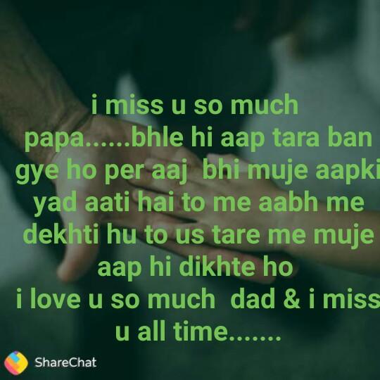 📜 માતા-પિતા કોટ્સ - i miss u so much papa . . . . . . bhle hi aap tara ban gye ho per aaj bhi muje aapki yad aati hai to me aabh me dekhti hu to us tare me muje aap hi dikhte ho i love u so much dad & i miss u all time . . . . . . . ShareChat - ShareChat