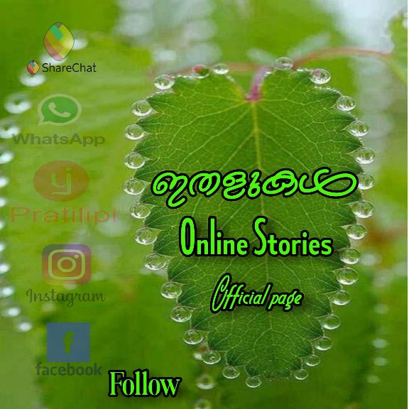 📚🍀 ഇതളുകൾ 🍀📚✔ - Author on ShareChat: Funny, Romantic, Videos, Shayaris, Quotes