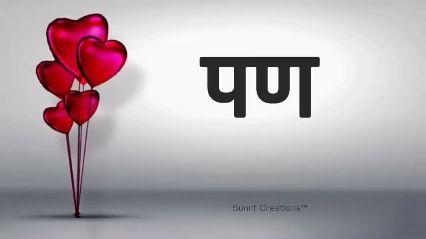 💞हिना खान💞 - तुला देवाकडे मागायला खूप आट Sumit Creations पण तुझ्यावर प्रेम करायला मला खूप आवडतं Sumit Creations - ShareChat