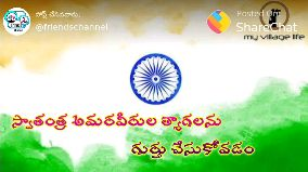 స్వాతంత్ర  దినోత్సవం స్టేటస్ - Poste Sharedhat @friendschannel my Village life - ShareChat