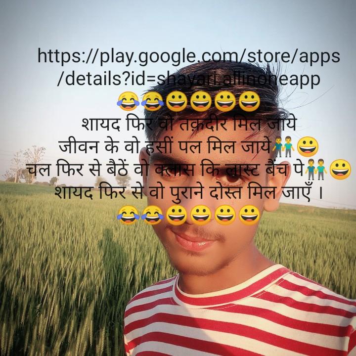 💐सावित्रीबाई फुले पुण्यतिथी💐 - https : / / play . google . com / store / apps | / details ? id = shavari allindheapp ००००० | शायद फिर वो तक़दार मिल जाये जीवन के वो हसीं पल मिल जाये चल फिर से बैठे वो क्लास कि लास्ट बैंच पे शायद फिर से वो पुराने दोस्त मिल जाएँ । । ० - ShareChat