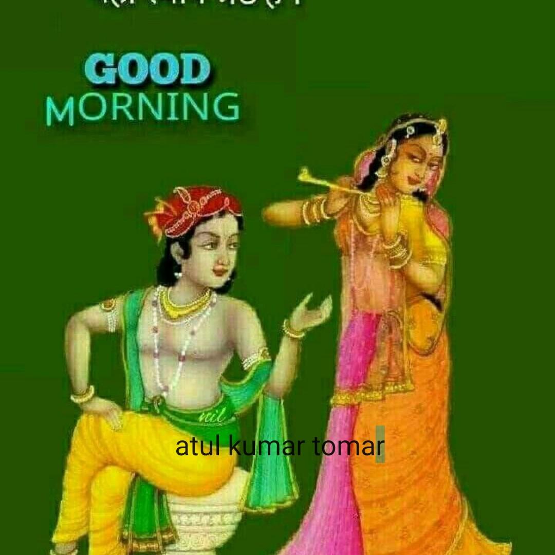 🙏 अपरा एकादशी - GOOD MORNING atul kumar tomar - ShareChat