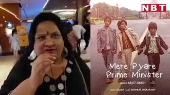 🎞मेरे प्यारे प्राइम मिनिस्टर रिव्यू - NBT chaat मेरे प्यारे PRIME MINISTER   trailer out now - ShareChat