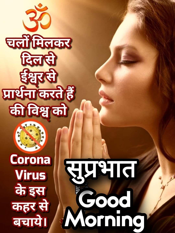 🌷शुभ मंगलवार - चलों मिलकर दिल से ईश्वर से प्रार्थना करते हैं की विश्व को सुप्रभात Good ari Morning Corona Virus के इस कहर से - ShareChat