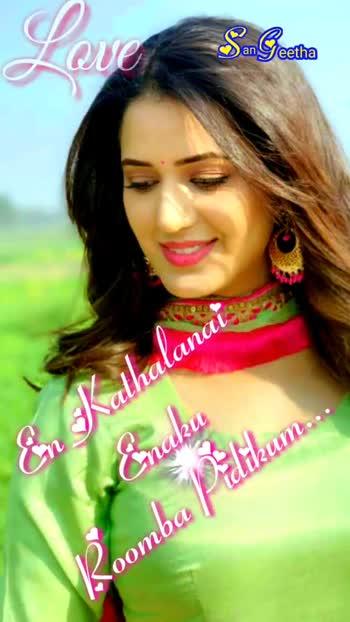 💕 காதல் ஸ்டேட்டஸ் - Love an Geetha URU Un Aasaiku Havoo Kojam Cave Sangeetha - ShareChat