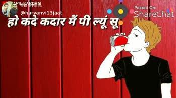 वाट्सएप स्टेटस - APILKARRAM : @ haryanvil3jaat Posted on like Shakeadaat ShareChat Pardeep Narwal haryanvi13jaat मुझे share chat पर follow करै Follow - ShareChat