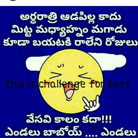 hot summer Images krishna mohan - ShareChat - Funny