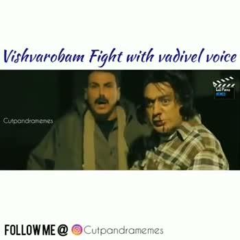 😂 வடிவேலு - Vishvarobam Fight with vadivel voice Cutpandramemes FOLLOW ME @ Cutpandramemes Vishvarobam Fight with vadivel voice Cutpandramemes FOLLOW ME @ Cutpandramemes - ShareChat