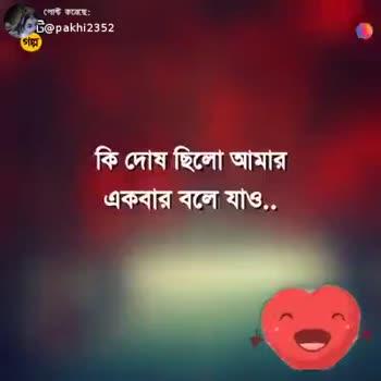 🎶রোমান্টিক গান - পােস্ট করেছে : G @ pakhi2352 Welike Download app ( ক্লাঙ্কে নিঞ্জে লিংজীব , vত সুখী বাঁচুক জ্ঞয়ছিলাম ? Pakhi Maity pakhi2352 আই লাভ শেয়ারচ্যাট Follow - ShareChat