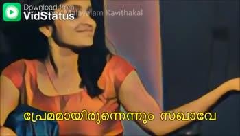 പ്രണയഗാനങ്ങൾ - Download from VidStatuslayalam Kavithakal വരും ജന്മമുണ്ടെങ്കിലീ പൂമരം Download from Vid Statuslayalam Kavithakal നിന്റെ ചങ്കിലെ പെണ്ണായ് പിറന്നിടും D - ShareChat