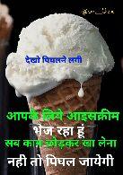 🍝 चाट कॉर्नर 🍝 - @ sm _ khan देखो पिघलने लगी आप लिये आइसक्रीम भेज रहा हूं सब का छोड़कर खा लेना नही तो पिघल जायेगी - ShareChat