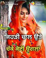 💖 ਦਿਲ ਦੇ ਜਜਬਾਤ - ਪੋਸਟ ਕਰਨ ਵਾਲੇ : @ h akhreak47warga Posted On : ShareChat SUKHBRAR cheta 724 instagram ਕਦੇ ਤੁਰਦੀਆਂ ਪੋਸਟ ਕਰਨ ਵਾਲੇ : @ nakhraa47warga Posted OMBRAR ShareChat cheta 9 instagram ਮੇਰੀਆਂ ਸਹੇਲੀ ਵੀ ਅੰਤ ਨੇ - ShareChat