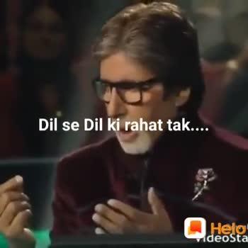 👌🏻हटके व्हीडियो - Dil Se Dil ki rahat tak . . . . Helci ideoSta : Share Shayris , Quotes , WhatsApp Status GET IT ON Google Play - ShareChat