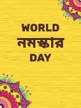 বিশ্ব হ্যালো দিবস - WORLD নমর DAY - ShareChat