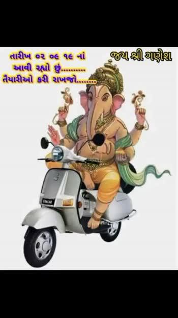 🐀 જય શ્રી ગણેશ - ShareChat