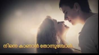 💑 സ്നേഹം - ShareChat