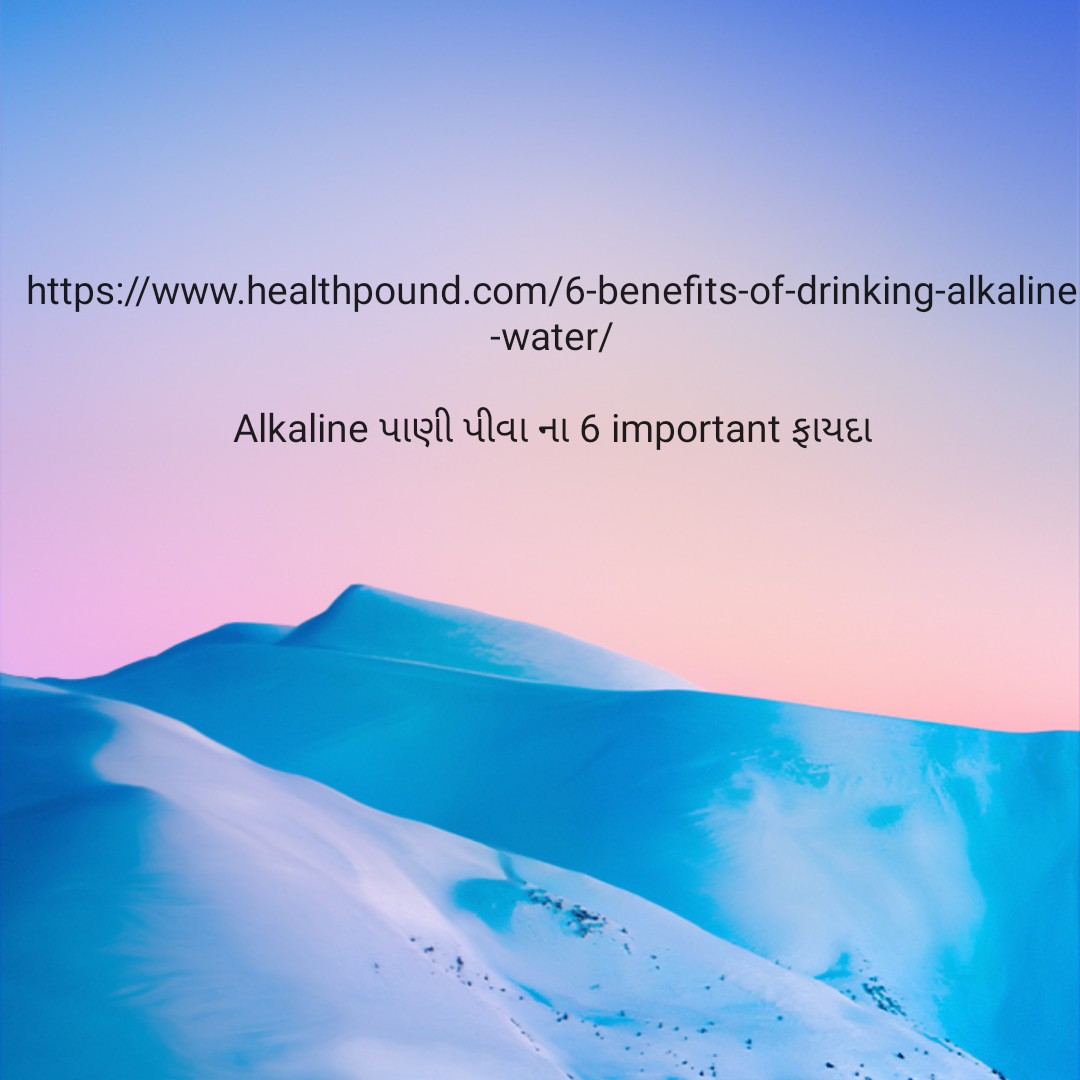 💪 સ્વાસ્થ્ય અને લાઇફસ્ટાઇલ - https : / / www . healthpound . com / 6 - benefits - of - drinking - alkaline - water / Alkaline uluil ual 41 6 important Fluel - ShareChat