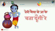 शुभकामनाएं - पोस्ट करने वाले ( तांE = t5287 Posted On : ShareChat ० मटका फोड़ामेरा vshad Kushwah - ShareChat