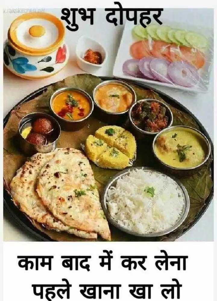 🕛 शुभ दोपहर - IDIOKILTE शुभ दोपहर काम बाद में कर लेना पहले खाना खा लो । - ShareChat