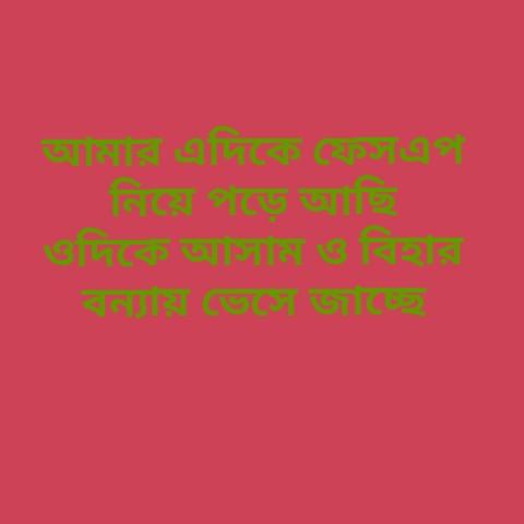 বিহারে বন্যা  🌊 - ShareChat