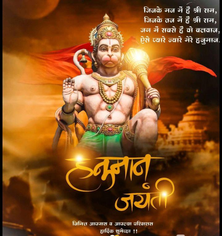 🌺हनुमान जयंती - जिनके मन में है श्री राम , जिनके तन में है श्री राम , जग में सबसे है वो बलवान , ऐसे प्यारे न्यारे मेरे हनुमान , atta O जयता जिमित्त आपणास व आपल्या परिवारास हार्दिक शुभेच्छा ! ! - ShareChat