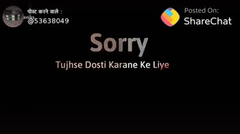 #sorry 🤔 - ShareChat