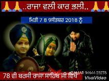 🎥 ਵੀਡੀਓ ਸਟੇਟਸ - 8,9 sep 2019 JIND S IT nder Balraj 8.9-18 SDBNEST MAR Shinda 8.9.18 AR.94644-23278 VivaVideo - ShareChat